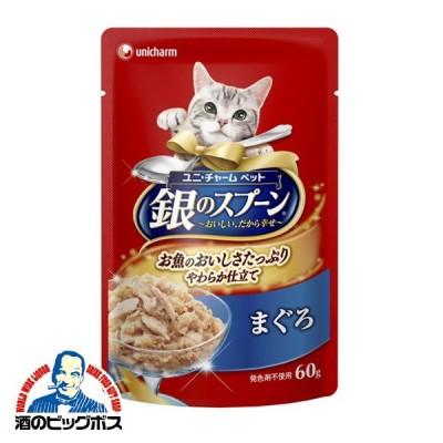 猫 ねこ えさ おやつ グッズ ユニ・チャーム ペット 銀のスプーン パウチ まぐろ 60g×1個
