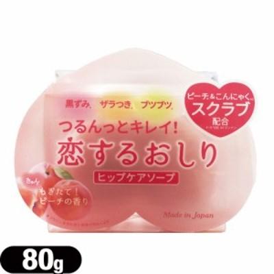 【即日発送】◆【女の子のための石けん】ペリカン石鹸 恋するおしり ヒップケアソープ(HIP CARE SOAP) 80g - つるんっとキレイ!洗うたび