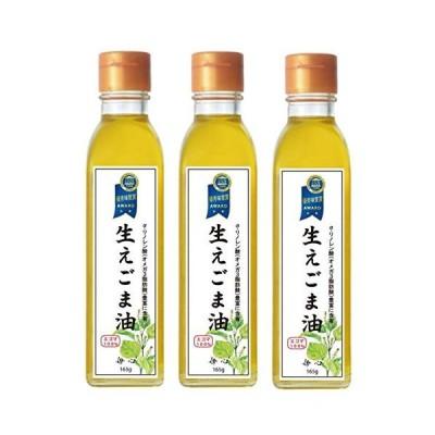 生えごま油165g 3ボトルセット iTQi受賞