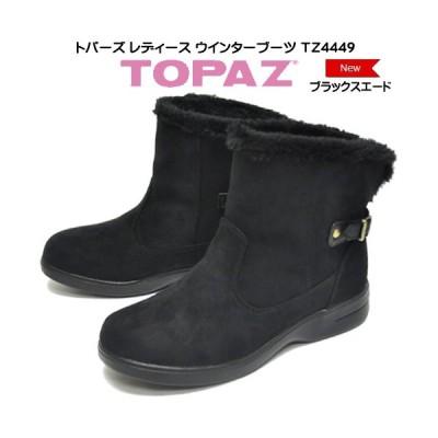 トパーズ 世界長 靴 ブーツ アイスキャッチ TZ-4449 ブラックスエード ショートブーツ 防寒 防水 防滑 靴幅4E 防寒ブーツ レディースブーツ レディース 婦人