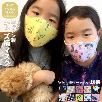 マスク 子供用 子供 柄 洗える 洗えるマスク キッズ 子供用マスク 子ども 綿 綿100% コットン 小学生  布マスク