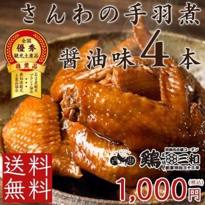 手羽先 鶏肉 創業明治33年さんわ 鶏三和 国産手羽先 名古屋名物 さんわの手羽煮 醤油4本 送料無料で1000円