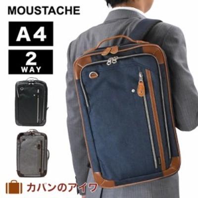 ムスタッシュ moustache on time ビジネスリュック B4 2WAY JPF2178  ビジネスバッグ リュック リュックサック バックパック バッグ バッ