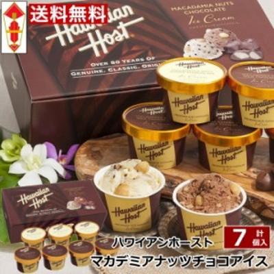 【T】お取り寄せグルメ 送料無料【7個】ハワイアンホースト マカデミアナッツチョコアイス 人気 お取り寄せグルメ スイーツ アイスクリー
