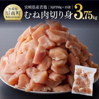 宮崎県産若鶏ムネ切身IQF 250g×15袋