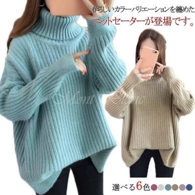 春カラーバリエーションのニットセーター ニット レディース トップス カジュアル ゆったり 長袖セーター 無地 リブ素材 タートルネック