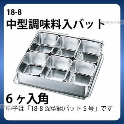 18-8 中型調味料入バット 6ヶ入角_ステンレス バット 角型 調味料入れ バット 業務用 e0106-03-016 _ AA0770