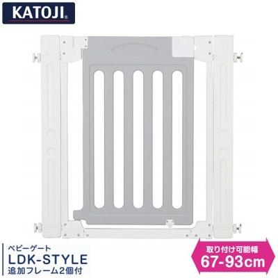 KATOJI ベビーゲート LDK-STYLE 追加フレーム2個付 ホワイト&グレー 【保証期間:1年】