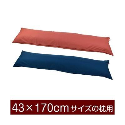 枕カバー 43×170cmの枕用ファスナー式  紬クロス パイピングロック仕上げ