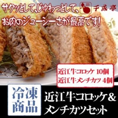 牛肉 近江牛 コロッケ 近江牛 霜降 メンチカツセット 冷凍