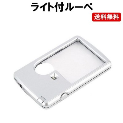 LED ライト ルーペ ポケット 拡大鏡 DM-白小プ