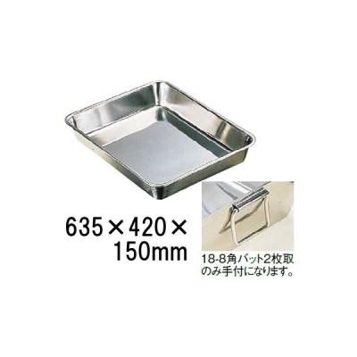 18-8 ステンレス 角バット 2枚取(手付)(635×420×H150mm) 業務用バット 下ごしらえ 料理道具 厨房用品 (7-0131-0401)