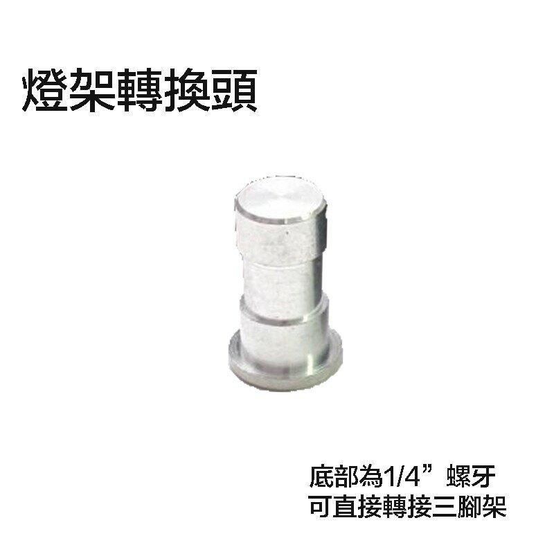 【eYe攝影】燈架 三腳架 轉接頭 轉接座 公母螺絲 1/4螺絲