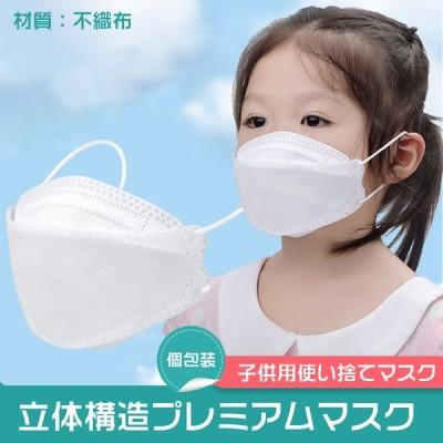 子供用マスク 立体マスク 4層 フィルターマスク 20枚入り mask ホワイト 男女共用 フェイスマスク 飛沫 ほこり 風邪 花粉  個包装 応援キャンペーン