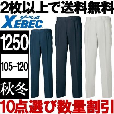 ジーベック(XEBEC) 1250(105〜120cm) 1250シリーズ スラックス 春夏用 作業服 作業着 ユニフォーム 取寄