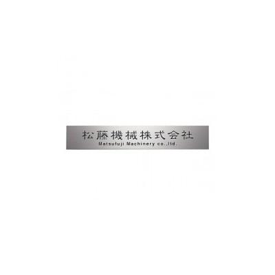 福彫 表札 チタンドライエッチング館銘板 TIZ-3  キャンセル返品不可 他の商品と同梱・同時購入不可