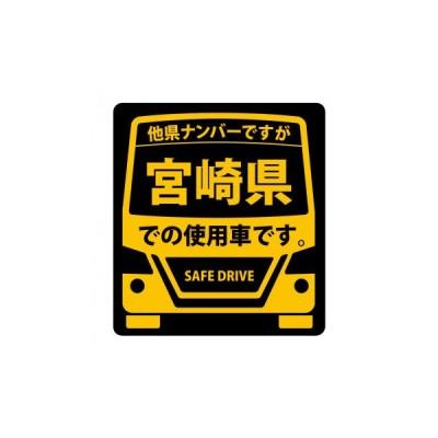 県内在住(使用車)マグネットステッカー 宮崎県Sサイズ KM-S45  キャンセル返品不可 他の商品と同梱は総計15個まで