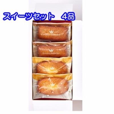●送料無料 スイーツ ファクトリー 4品 洋菓子 ギフト セット 30362