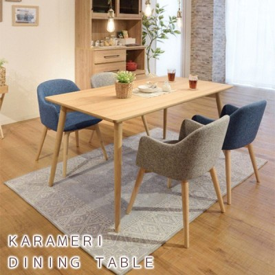 テーブル ダイニング 【 カラメリ ダイニングテーブル 】 カラメリ シンプル おしゃれ ナチュラル 食卓 キッチン インテリア 家具