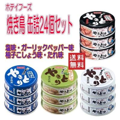 新着 ホテイ ほていフーズ 缶詰 焼き鳥 たれ味 塩味 柚子こしょう味 ガーリックペッパー味 4種24缶セット 関東圏送料無料