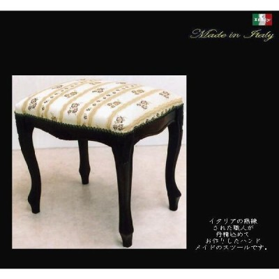 スツール イタリア製  イス 椅子 お姫様 姫系 ロマンチック ロマンティック