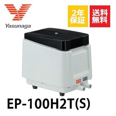 2年保証付 安永エアーポンプ EP-100H2T(S)R EP-100H2T(S)L エアーポンプ 100L 浄化槽 静音 省エネ 浄化槽エアーポンプ