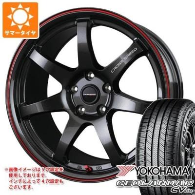 サマータイヤ 225/65R17 102H ヨコハマ ジオランダー CV クロススピード ハイパーエディション CR7 7.0-17