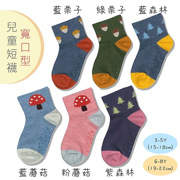 《DKGP562.563.568》兒童寬口短襪 寬口無痕 腳底止滑 不勒腳 舒適精梳棉 (3-5Y) (6-8Y) 台灣製造 東客集