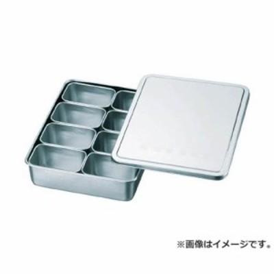 18-8検食用容器 田型日付入 8個入 285×221×63 KS901 [r20][s9-830]