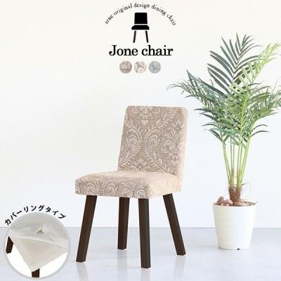 椅子 チェア アンティーク調 カバーリング ダイニングチェア 業務用 おしゃれ カフェ ダイニングソファ アームレス