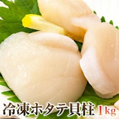 訳あり 北海道産 ホタテ貝柱 生食用 1kg 冷凍