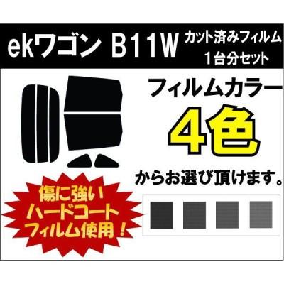 カーフィルム カット済み 車種別 スモーク ekワゴン B11 リアセット