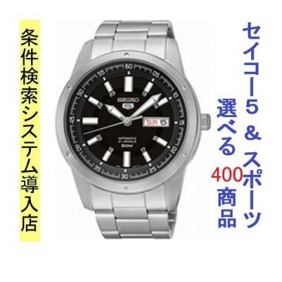 腕時計 メンズ セイコー5(SEIKO5)ベース オートマチック 曜日・日付表示 日本製 ステンレスベルト シルバー/ブラック色 WS88NKN13J1 / 当店再検品済