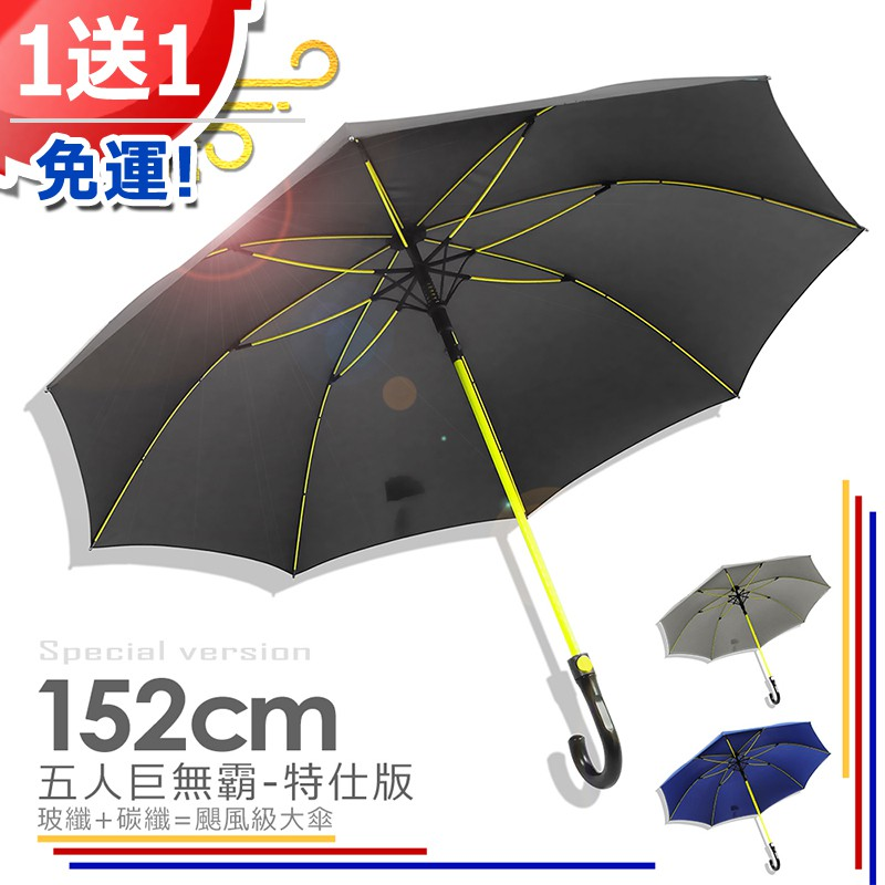 RAINSKY-五人巨無霸-152cm 【買一送一】 /現貨免運-超大傘真心推薦/雨傘長傘自動傘大傘洋傘遮陽傘抗UV傘