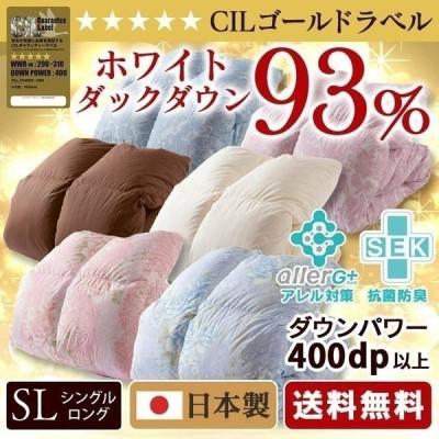 羽毛布団 シングル ロング 掛け布団 冬 暖かい 羽毛ふとん ホワイトダックダウン93% 日本製 抗菌