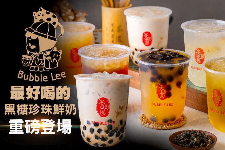 【多分店】李圓圓Bubble Lee #GOMAJI吃喝玩樂券#電子票券#美食餐飲