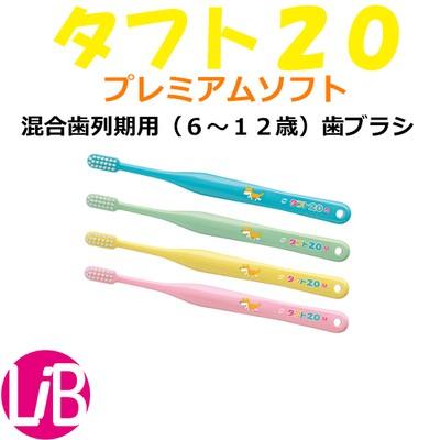 タフト20/tuft20  PS/プレミアムソフト 歯ブラシ/ハブラシ オーラルケア 歯科専売品 【 希望の購入者におまけ付 】
