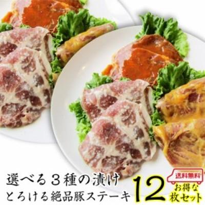 選べる 3種の味 食べ比べ トンテキ 12枚セット メガ盛り 豚肩ロース ステーキ 肉 塩麹 西京漬け 味噌 お中元 肉 ギフト のし オードブル