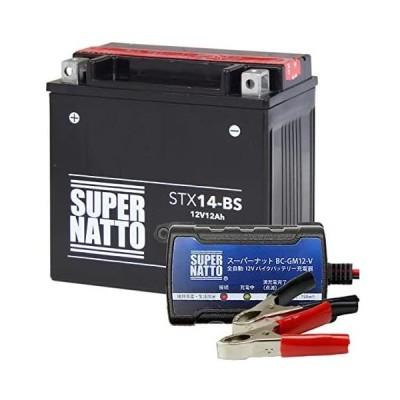 バイクバッテリー ハーレー用バッテリーSTX14-BS + バイク用バッテリー充電器 セット(YTX14-BSに互換)SUPRE NATTO(スーパー