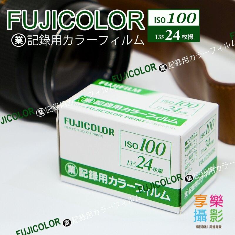 [享樂攝影]Fujifilm業務用 100負片 24枚攝 135底片 24張 記錄用 富士彩色負片 底片 FUJI