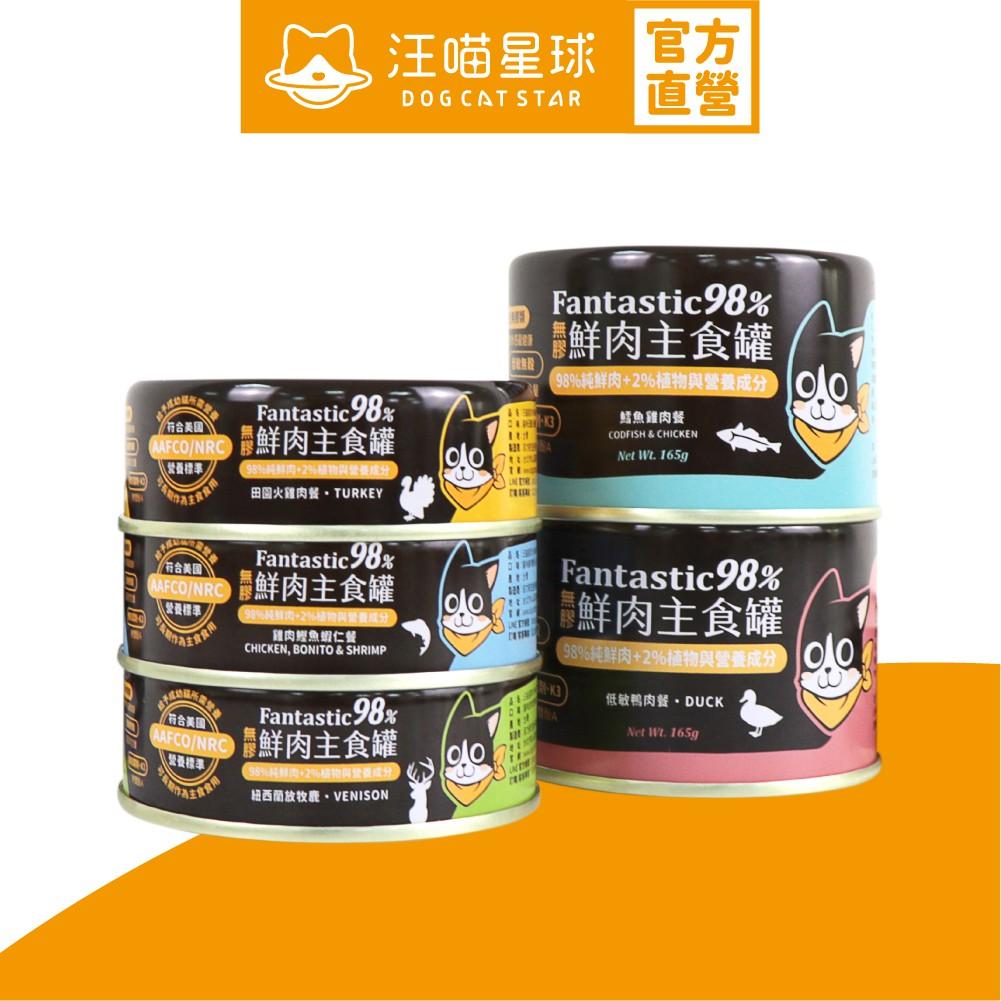 【汪喵星球】貓咪98%鮮肉無膠主食罐 單罐80g&165g 貓罐 貓主食 無膠 全口味
