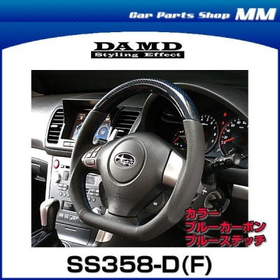 DAMD ダムド SS358-D(F) Carbon ブルーカーボン×ブルーステッチ DAMDスポーツステアリングシリーズ(受注生産品)