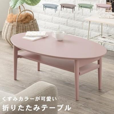 折りたたみ テーブル おしゃれ 完成品 折れ脚 コンパクト 収納 楕円 丸 一人暮らし 子供部屋 くすみカラー (マルール)