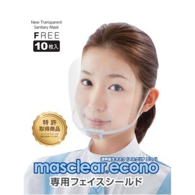 マスクリア エコノ専用交換 フェイスシールド(10枚入)透明 衛生 マスク ウィンカム 透明マスク  業務用マスク 笑顔の見えるマスク ユニフォーム 接客マスク
