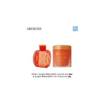 アリミノ シェルパ デザインサプリ シャンプーD-1 280ml & シェルパ デザインサプリ トリートメントD-1 250g セット