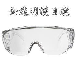 【Docomo】防疫專用最大型護目鏡 圓筒形全透明鏡框設計 一體成形 抗UV400護目鏡