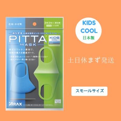 【あす楽・送料無料】 KIDS COOL PITTA MASK PASTEL ピッタマスク 子供用 3枚入り BLUE YELLOW GREEN 在庫あり 洗えるマスク キッズクール