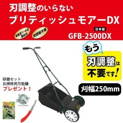 おまけ付き キンボシ 手動芝刈機 ブリティッシュモアー GFB-2500DX