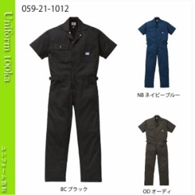 [ディッキーズ]Dickise【ツナギ服】春夏半袖ツヅキ服・プラスコット素材