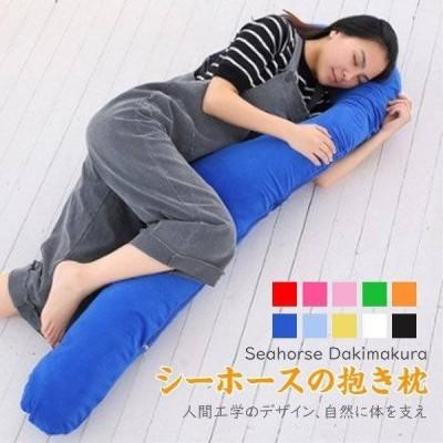 抱き枕 枕 人気 横寝 洗える クッション 落ち着く 安眠 おすすめ